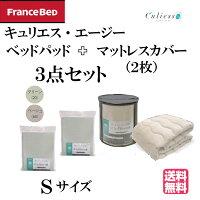 フランスベッドキュリエス・エージーCuliessAgピローケース除菌機能アグリーザ銀イオン送料無料