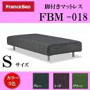 送料無料日本製フランスベッドFBM−801シングル脚付きマットレスマルチハードスプリングボトムベッドグリーンアイボリーグレー