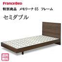 フランスベッド 国内生産 ベッドフレーム セミダブルサイズ 送料無料 ...