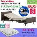 フランスベッド 電動ベッド レステックス-W01 ネット限定販売モデル RX-STD2マットレスセット シングル 新低床 3モーター 上下昇降機能付 USBポー