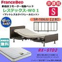 フランスベッド 電動ベッド レステックス-W01 ネット限定販売モデル RX-STD2マットレス サイドレール106JJ2本1組 シングル 新低床 3モーター