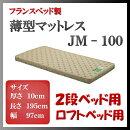 【送料無料】日本製フランスベッドJM−100シングルサイズ【二段ベッドハイベッドロフトベッド超薄型マットレス高密度連続スプリング高通気性】