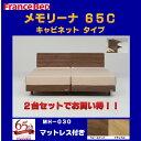 地域限定【ベッド用BOXシーツ】プレゼント!!!【開梱・設置致します】...