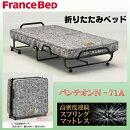 送料無料フランスベッド製キャスター付き折りたたみベットパンテオンN-71Aシングルマットレスセットマルチラススーパースプリング使用日本製