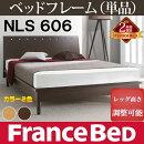 フランスベッドネクストランディ901FSC(引出し無し)ベッドフレームチョイスシステム天然木突板国内生産送料無料シングルベッド