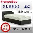 フランスベッド NLS-603SC シングル マットレス付き 引出し無しタイプ 宮付き 木製 おすすめ 使いやすい シンプル コンセント付き 日本製 条件付送料無料