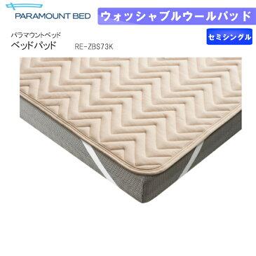 パラマウントベッド ベッドパッド ウォッシャブルウールパッド セミシングル 幅91×長さ191 RE-ZBS73K