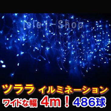新型LED486球 ツラライルミネーション(ブルー)青色 つらら 氷柱 カーテンライト クリスマスライト 電飾 クリスマスイルミネーション いるみねーしょん