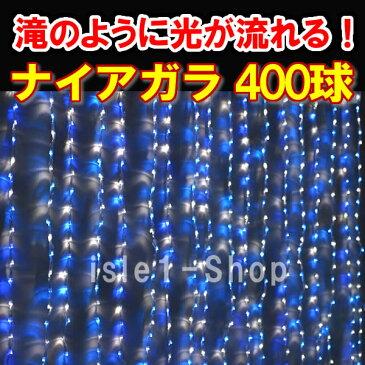 新LED400球 流れるナイアガライルミネーション (青白ミックス) ブルー&ホワイト カーテンライト クリスマスイルミネーション 電飾 クリスマスライト いるみねーしょん