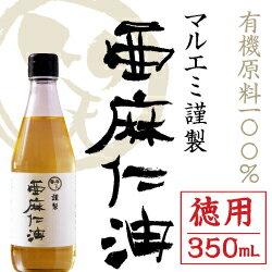 マルエミ 亜麻仁油 350mL(約325g) [低温圧搾製法/送料無料/オーガニック/国産充填/無農薬/無添加]