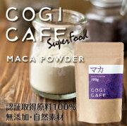 コギカフェ マカパウダー マカサプリメント オーガニック