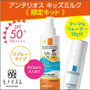 ラロッシュポゼ アンテリオス キッズミルク キットミスト状化粧水&お試...