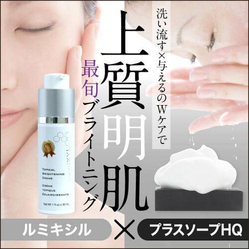 ルミキシルクリーム 正規品&ハイドロキノン 石鹸(プラスソープHQ100g)