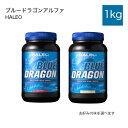 ハレオ ブルードラゴンアルファ HALEO BLUE DRAGON ALPHA 1kg プロテイン カゼインミセル ダイエット 【大人気】 【ハレオ(HALEO)】