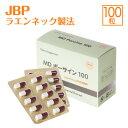 ラエンネック製法 日本生物製剤 JBP プラセンタ サプリ MDポーサイン100 (約1ヵ月分) JBPポーサイン サプリメント placenta プラセンタサプリ 馬プラセンタ 豚プラセンタ MIX プラセンタサプリメント 【 JBPマーク付】
