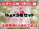 餅 送料無料 引手数料無料 いそべの のしもち 1kg×3枚 セット 期間限定 製造直売 ※沖縄は別途送料1,000円