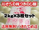 餅送料無料引手数料無料いそべののしもち2kg×3枚セット期間限定製造直売※沖縄は別途送料1,500円