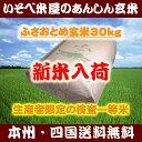 米 29年産 ふさおとめ 玄米 30kg 綺麗仕上 送料無料 精米無料...