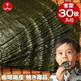 【新海苔】佐賀県産 焼き海苔 全型 冷凍網 一番摘み 送料無料 高級焼きのり 有明海産