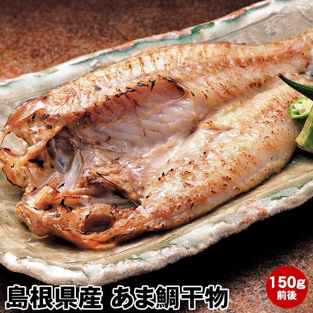 島根県産 あま鯛 干物 1枚あたり150g前後