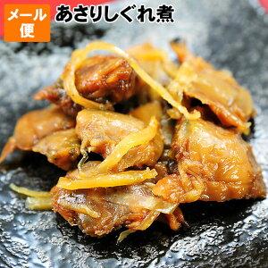 【送料込み】【1配送3袋まで】じっくり柔らかく、アサリが生姜と一緒に美味しく炊き上がりまし...