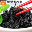 九州ではなじみのスパイス、柚子胡椒使用ゆずの風味と青唐辛子の辛み…ご飯...