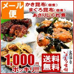 再び1000円ポッキリセール!【メール便で送料無料】かき、キハダマグロ、アサリをそれぞれじっ...