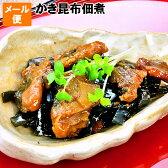 送料無料 お試し メール便広島県産カキ使用!牡蠣昆布佃煮かきとこんぶを炊きました!ポイント消化に!