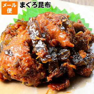 【送料無料】【1配送3袋まで】皆、大好き!の魚、鮪(マグロ)を北海道産の昆布と一緒に炊きま...