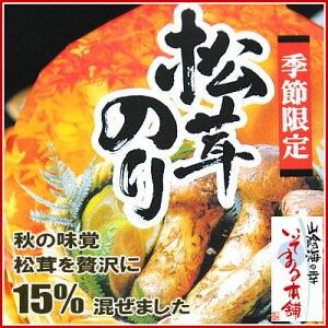 海苔佃煮に秋の味覚、松茸を入れました!ご飯、おにぎり、パスタ、お茶請け…お好きな食べ方で...