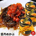 送料無料雲丹めかぶ ( うにめかぶ ) 佃煮150g ( 瓶入り ) 3本セットウニと芽かぶ...
