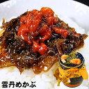練り雲丹(ウニ)と芽かぶの佃煮雲丹芽かぶ佃煮うにとメカブの出会い、初めての味わいが後引く...