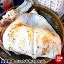 送料無料石州灘獲れ!島根県浜田産 高級いか白いか干物 ( 一夜干し・陰干し ) 150g前後3枚詰めケンサキイカ 白イカのセットです。あす楽