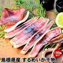 島根県浜田産 するめいか 干物1枚 150g 以下の大きさです。無選別 のため 大きさ...