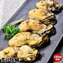 (超ドドンパ祭)化学調味料未使用・無添加海のミルク、広島県産の牡蠣を炙った珍しい品『 炙りかき(カキ) 』送料無料