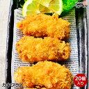 送料無料 業務用 瀬戸内 広島県産大粒牡蠣使用カキフライ( 牡蠣フライ 特大かきフライ ) あす楽