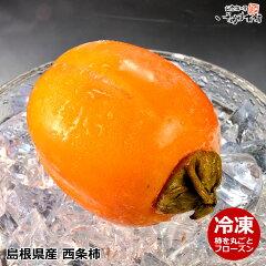 柿を丸ごとフローズン!してみたら、シャーベットみたいになりました!冷たくって甘〜い氷菓子...