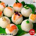 一口サイズで可愛い、解凍するだけ簡単お寿司!冷凍てまり(手まり/手毬)寿司 ...