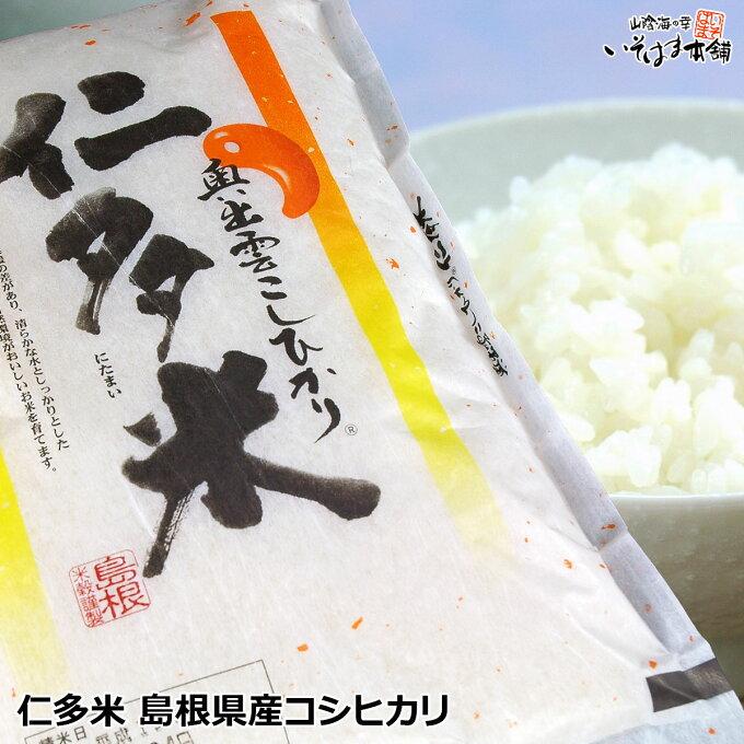 仁多米 島根県仁多郡奥出雲町で収穫されるこしひかり令和2年産 にたまい 2kg 島根...