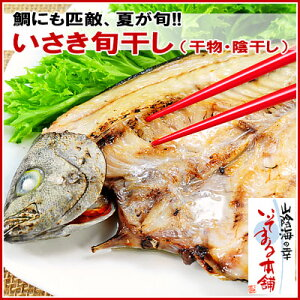 釣り人にも人気の魚で脂が乗ってながら、あっさりとして上品な味わい。浜田産のイサキ、今が旬...