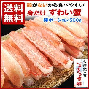 【送料無料】身だけだから食べやすく後片付けもとっても楽♪天然ずわい蟹(ロシア産)を中国で...