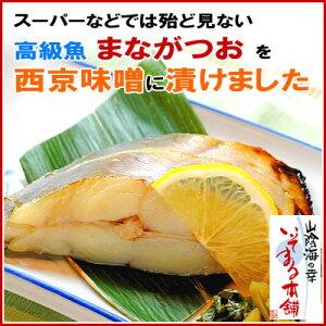 日本海荒波育ちのマナガツオ!味噌との相性抜群です!ですから西京漬は特筆すべき味わいです!...