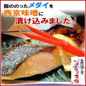 日本海荒波育ちのめ鯛!適度に脂が乗り味も抜群!えぼ鯛の仲間で小骨の少ない白身魚。味噌床で...