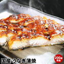 送料無料鹿児島県産 うなぎ蒲焼ご飯にのせて、鰻丼に!ウナギ茶漬けに!鰻ちらし寿司に!加熱してお召し上がり下さい!国産 鰻