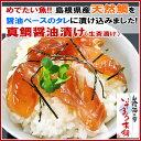 地元日本海の天然鯛を刺身鮮度で醤油漬にしました。骨を抜き、醤油ベースのタレに仕込んで急速冷凍!お茶碗で約2人前、丼で約1人前天然真たいの漬け!島根浜田産マダイ使用「真鯛醤油漬け(生茶漬け)80g」