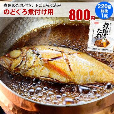 白身のトロ!ノドグロ 島根県 山陰日本海 国産のどぐろ 煮付け用 220g前後脂のり抜群のノドグロを、煮付け・塩焼き用に下ごしらえ済み!煮魚のタレをお付けして、生を冷凍でお届けします。
