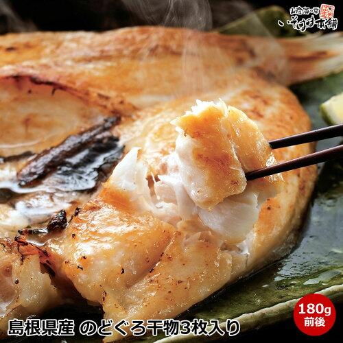 のどぐろ!山陰・日本海の高級魚・白身のトロと称されるのどぐろ干物 (旬干し 一夜干し 開き) 18...