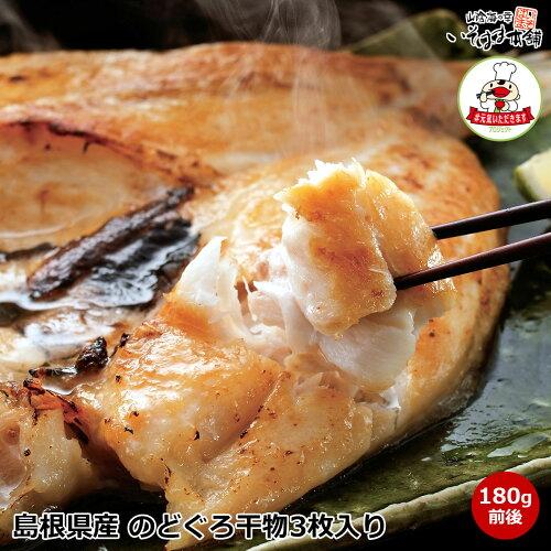 父の日 ギフト のどぐろ!山陰・日本海の高級魚・白身のトロと称されるのどぐろ干物 (旬干し 一夜...