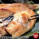 プレゼント ギフトのどぐろ!白身のトロ と称されるノドグロです。島根県 浜田産・のどぐろ 干物 特大...