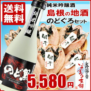 のどぐろ 白身のトロ。1枚あたり100g前後の6枚詰めにノドグロと相性抜群の純米吟醸酒をセット!...